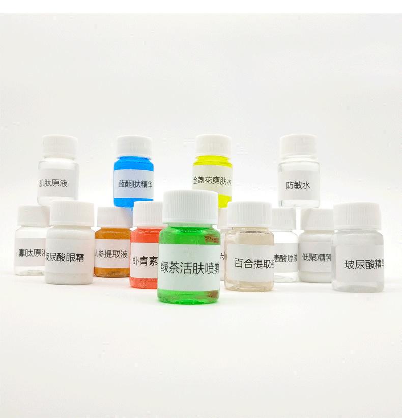 试用瓶装样品10ml美容院专供小样化妆品oem代加工